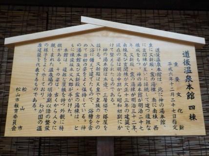 漱石も通った道後温泉本館・愛媛弾丸旅行その2_f0181251_1955741.jpg