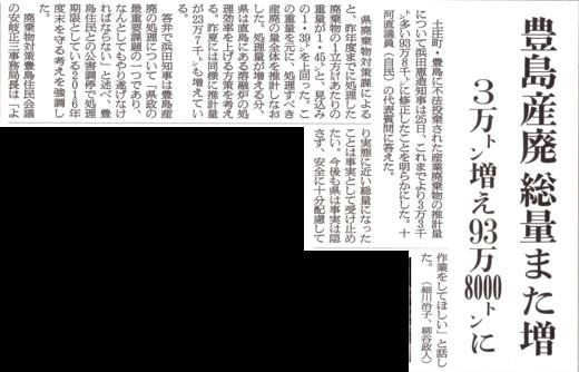 香川の産廃問題 豊島汚染土 (受け入れもめた。) 13 _b0242956_8292792.png