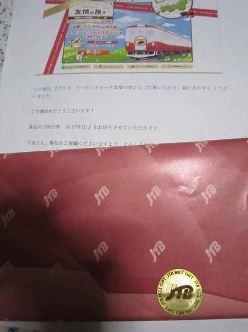 d0055259_20121861.jpg