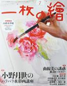 一枚の繪 7月号 石阪春生さん_f0143469_17512549.jpg