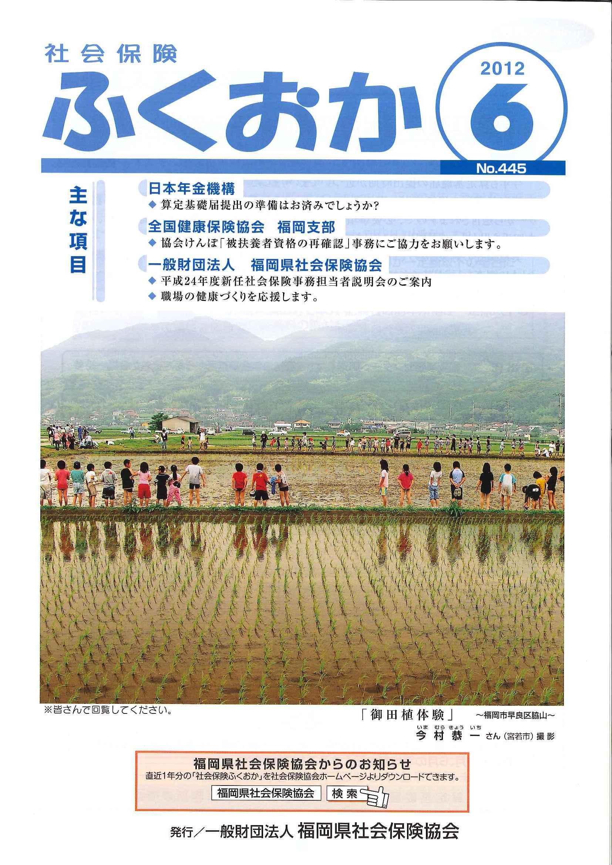 社会保険 「ふくおか」 2012 6月号_f0120774_10585733.jpg