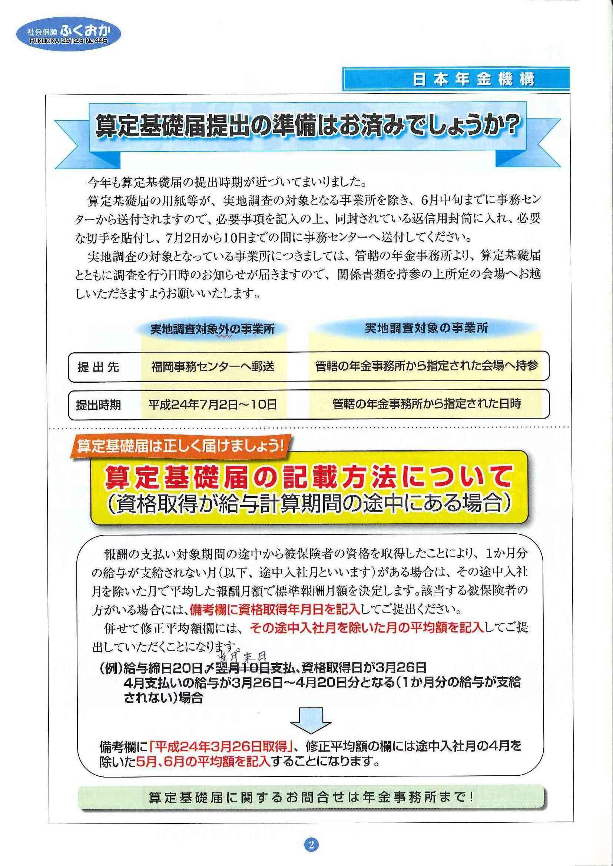 社会保険 「ふくおか」 2012 6月号_f0120774_1111091.jpg