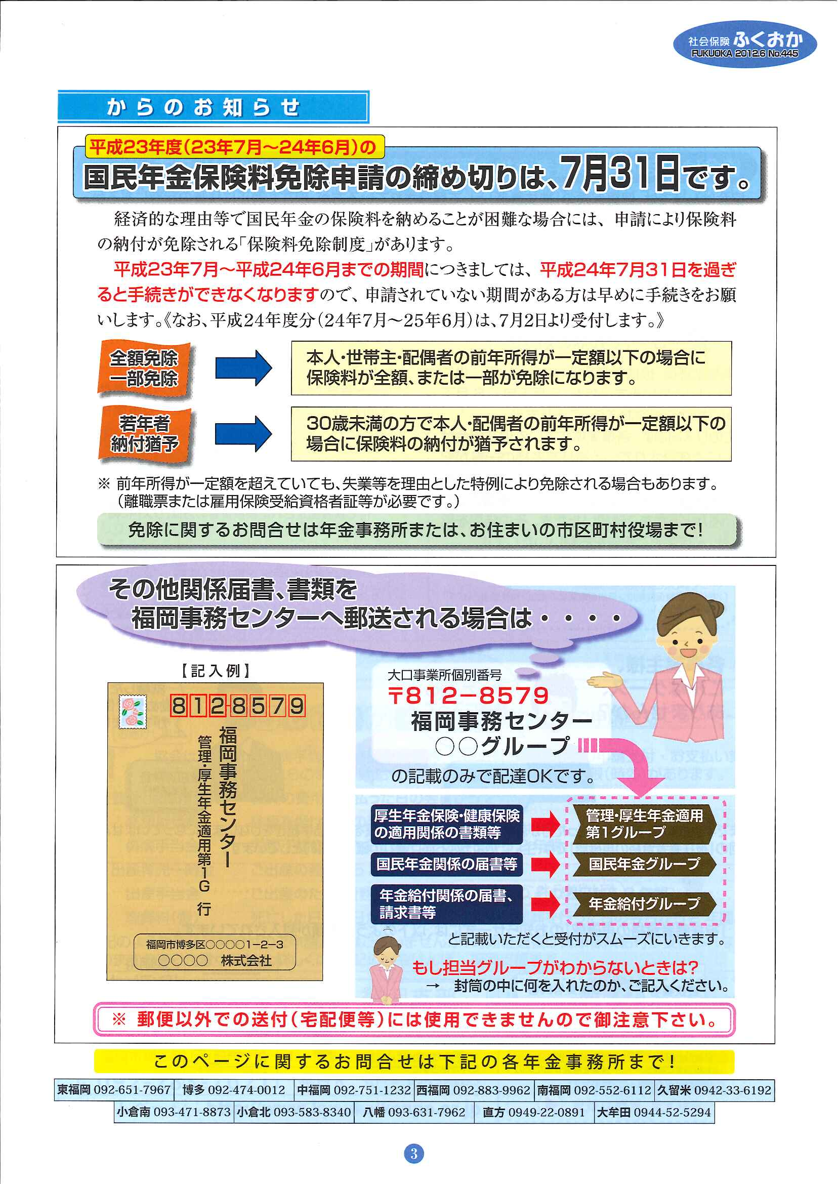社会保険 「ふくおか」 2012 6月号_f0120774_15104551.jpg