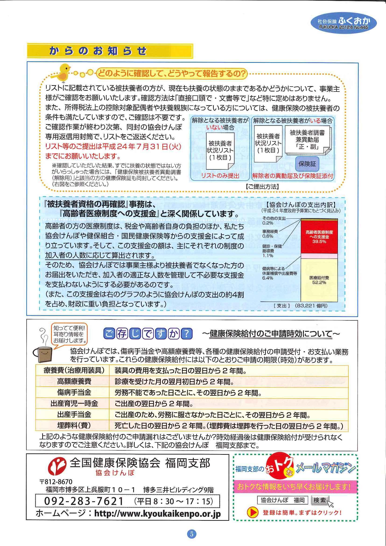 社会保険 「ふくおか」 2012 6月号_f0120774_15112141.jpg