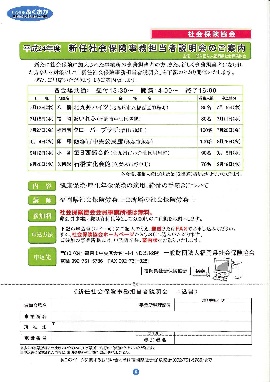 社会保険 「ふくおか」 2012 6月号_f0120774_1511343.jpg