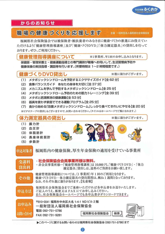 社会保険 「ふくおか」 2012 6月号_f0120774_15114821.jpg