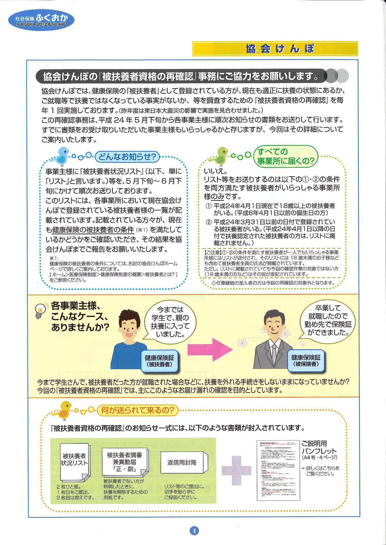 社会保険 「ふくおか」 2012 6月号_f0120774_1511549.jpg