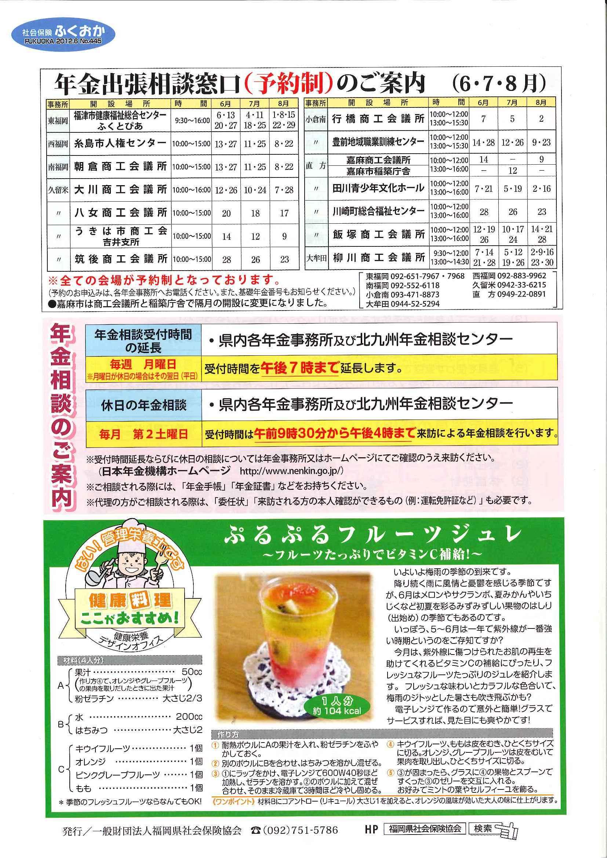 社会保険 「ふくおか」 2012 6月号_f0120774_1512540.jpg
