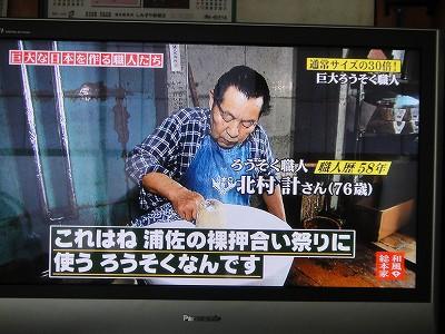 「大ローソク」が全国放送に!_b0092684_15141959.jpg
