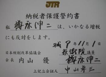 造反57名、苦しくなった野田_d0044584_91331.jpg