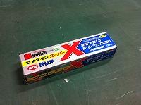 接着剤メーカーさんで看板仕事_c0215194_20312953.jpg