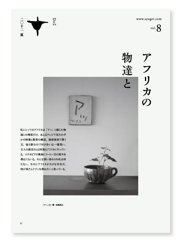 季刊誌sai8号できました。_f0120395_1042489.jpg
