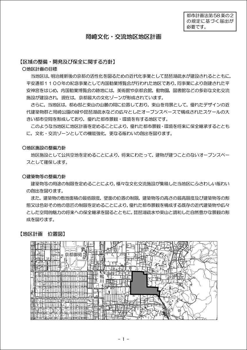 2012-02-01 岡崎地域における都市計画の見直しについて-「京都市情報館」_d0226819_16582895.jpg