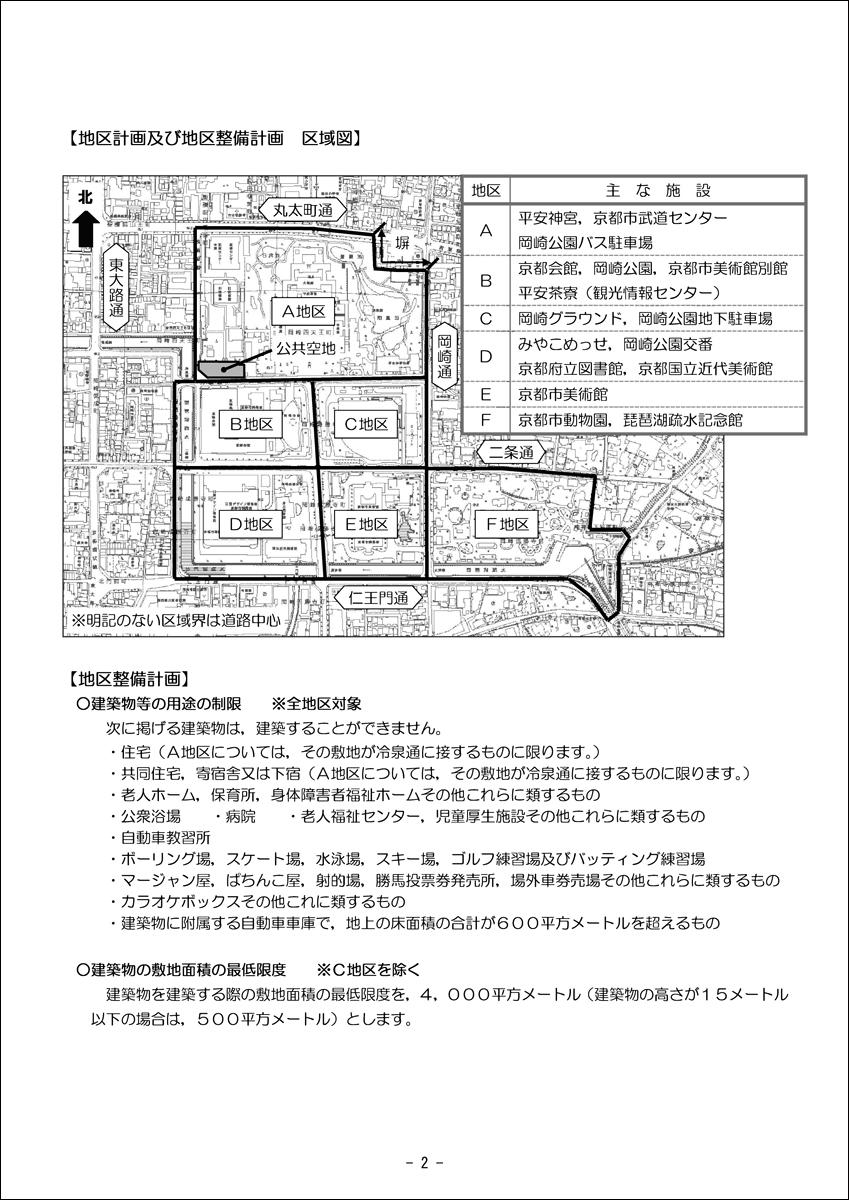 2012-02-01 岡崎地域における都市計画の見直しについて-「京都市情報館」_d0226819_16584376.jpg