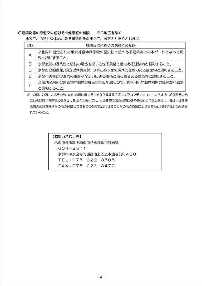 2012-02-01 岡崎地域における都市計画の見直しについて-「京都市情報館」_d0226819_1659734.jpg