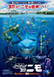 映画 『ファインディング・ニモ 3D』 9月15日(土) 公開決定!_e0025035_12502463.jpg