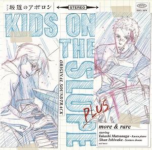 坂道のアポロン、ライヴ決定!オリジナル・サウンドトラック第二弾も!_e0025035_1302740.jpg