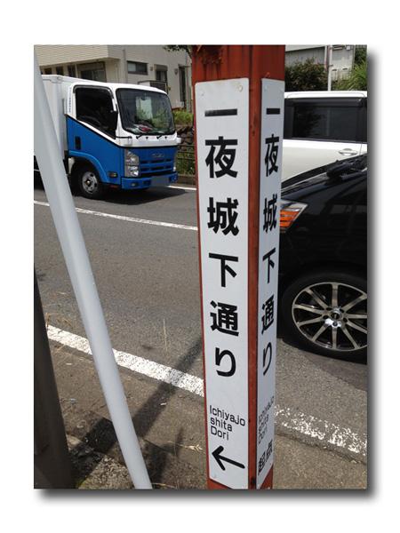 """☆ さかなや ぶらり"""" ひとり旅 ☆ 歩け!小田原〜箱根湯本 前編_d0069838_9295394.jpg"""