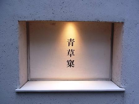 ミシュラン2つ星「青草窠」でいただく清々しい初夏のお懐石。_a0138976_19252346.jpg