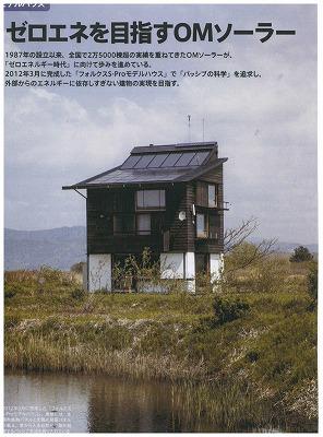 ゼロエネルギー住宅_f0059988_15503471.jpg