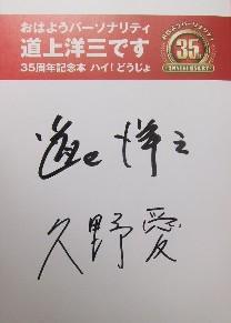 道上洋三様_c0162404_0393218.jpg