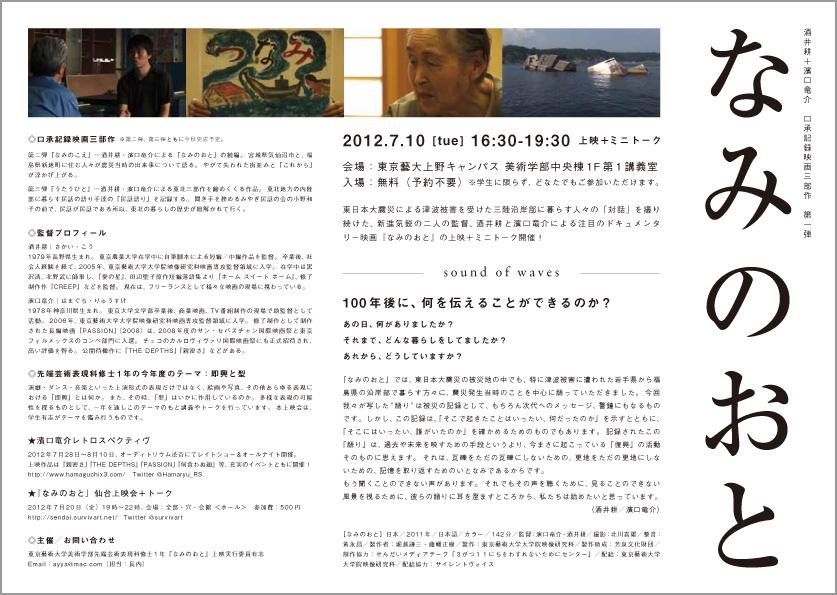 7/10(火)口承記録映画 『なみのおと』上映+ミニトーク@上野_a0034005_2353698.jpg