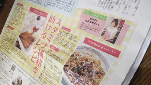 リビング京都新聞にスタミナレシピが紹介されました!_a0115906_1441311.jpg