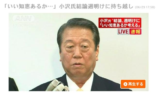 愚図小沢一郎、「離党するのかしないのか?」:それより早く日本政治の暴露本を書け!_e0171614_20532481.jpg