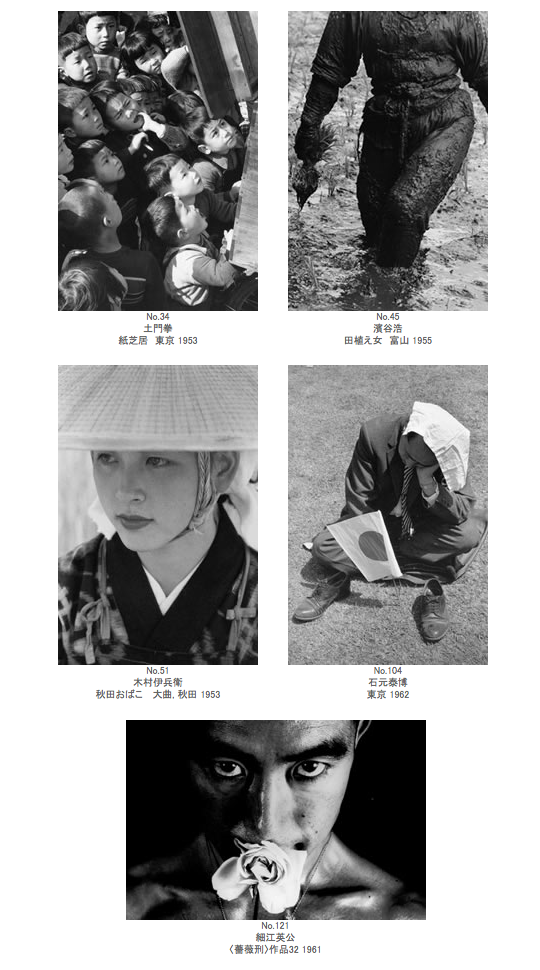 写真展「戦後日本の変容」_b0187229_20373373.png