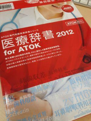 医療辞書 2012 for ATOK_b0028732_12335116.jpg