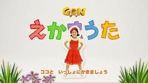 熊田胡々がテレビ東京系列にて放送中のTVアニメ「GON-ゴン-」のエンディングテーマを担当し、CDデビュー_e0025035_14105355.jpg