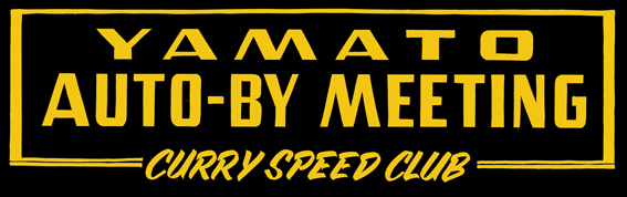 YAMATO AUTO-BY MEETING  By Curry Speed Club_c0207044_14552048.jpg