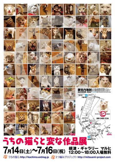 うちの猫らと変な作品展@根津マルヒのポスターできました。_a0028451_2173151.jpg