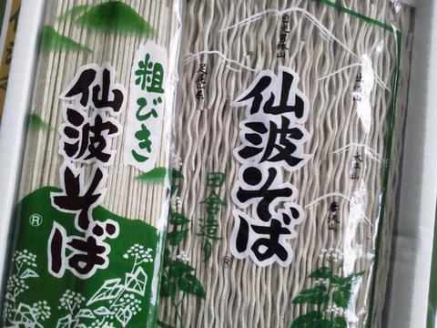 栃木の仙波そば_b0050651_819089.jpg