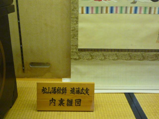 お城の帯に導かれて?松山城へ。_f0181251_1612511.jpg