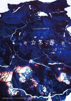 「サカネジ巻き」公演のお知らせ_c0227958_1624118.jpg