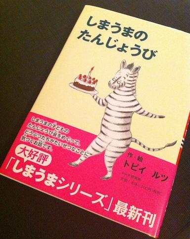 「しまうまシリーズ」最新刊_d0069964_5181221.jpg