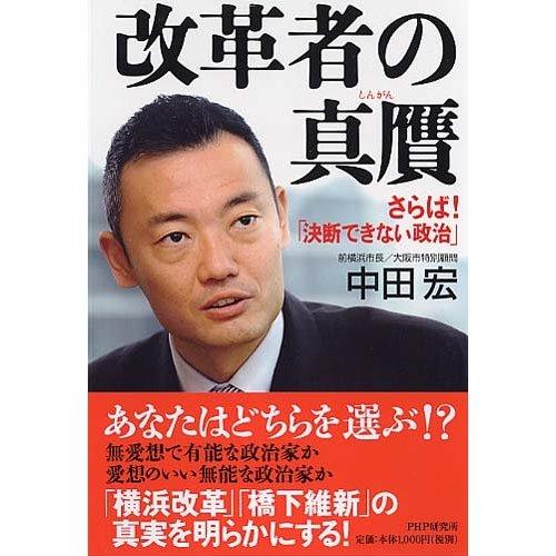 6月29日 中田宏_c0110366_10484582.jpg