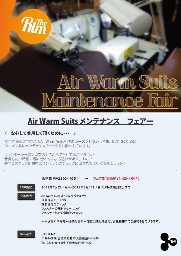 "★RLM rubber ""Air Warm Suits メンテナンスフェア\""のご案内の巻~★_f0039672_20304192.jpg"