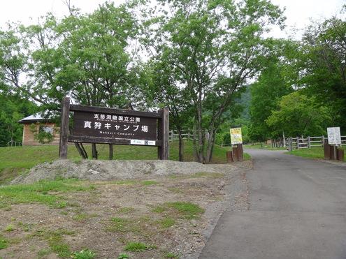 キャンプレポート 羊蹄山自然公園真狩キャンプ場 _d0198793_15211682.jpg