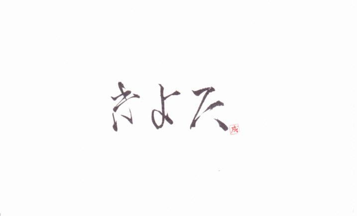 6月のキュイジーヌフランセーズきよた 2012  no1_a0194908_1726956.jpg