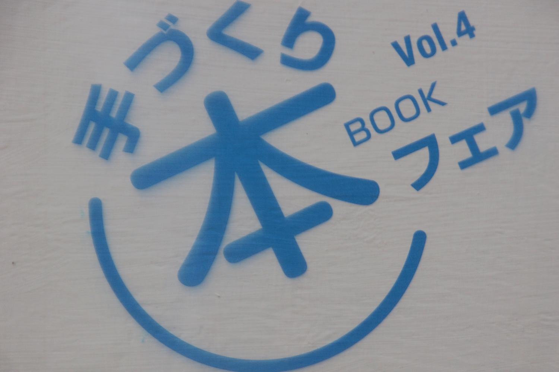 手づくり本フェア~コラージュ詩画集「手のひら動物園」@MOTOYA_f0006713_23474273.jpg