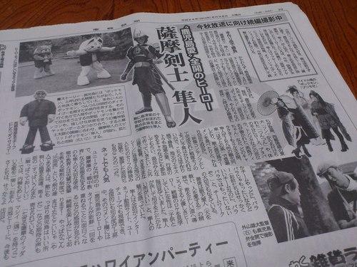 隼人が産経新聞に登場!_b0039825_22352540.jpg