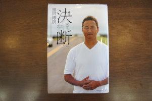 黒田博樹選手 『決めて断つ』_e0176128_11282974.jpg