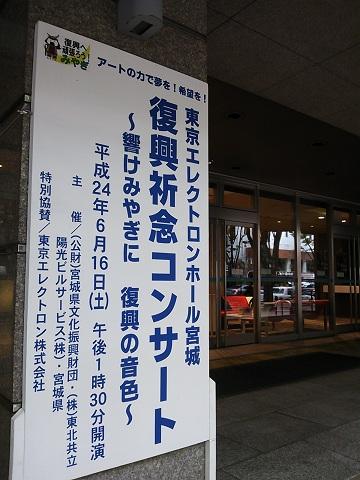 「東京エレクトロンホール宮城」再オープン!!_f0232560_227311.jpg
