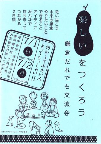 7/1、2鎌倉だれでも交流会開催!!_e0170562_11531971.jpg