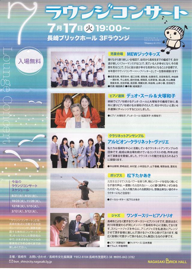 7月17日 ラウンジコンサートの時間が決まりました。_f0051464_14402126.jpg