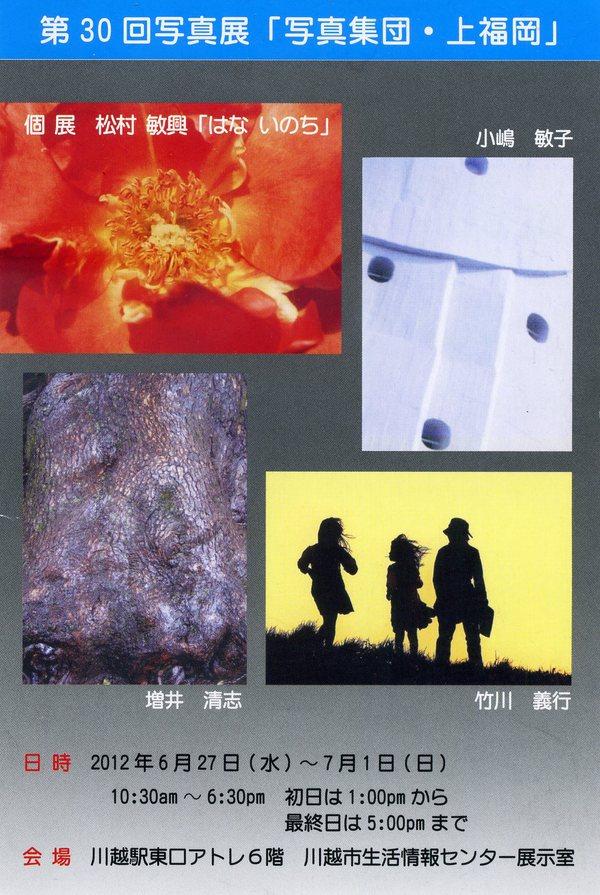 第30回写真展「写真集団・上福岡」_a0086270_3121466.jpg