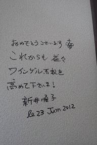 新井順子さんがいらっしゃいました!_b0016474_12241644.jpg