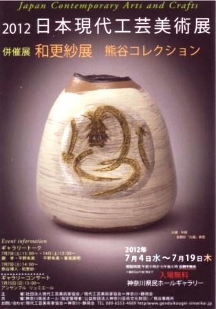 第51回日本現代工芸美術・横浜展_e0126489_1655764.jpg